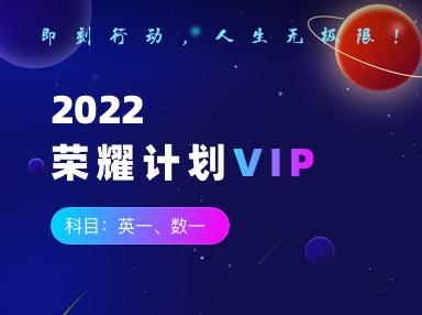 """22考研""""荣耀计划VIP""""(…"""