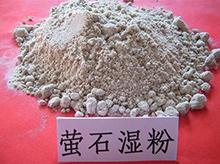 萤石粉湿粉