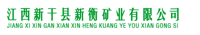 新干县新衡矿业有限公司_Logo