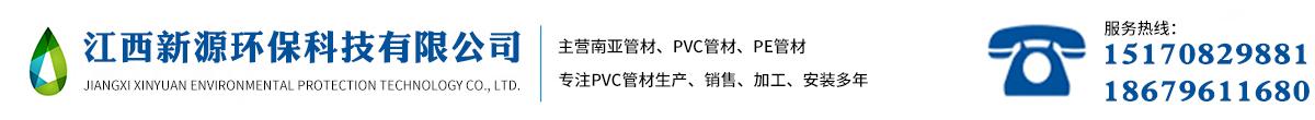江西新源环保科技有限公司
