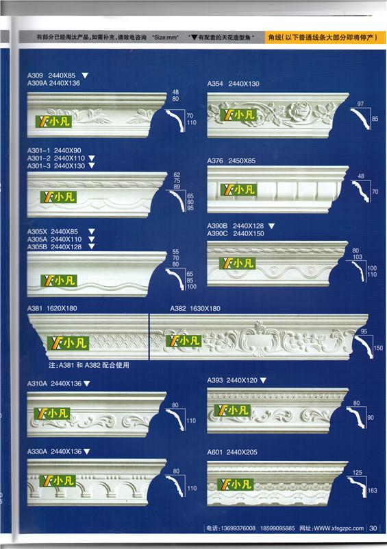 新疆石膏角线安装厂家
