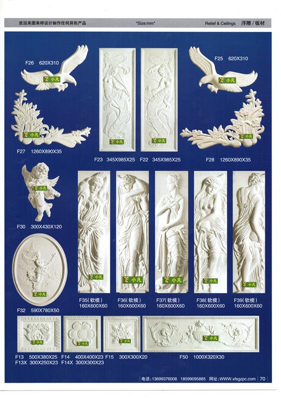 新疆石膏浮雕板材价格