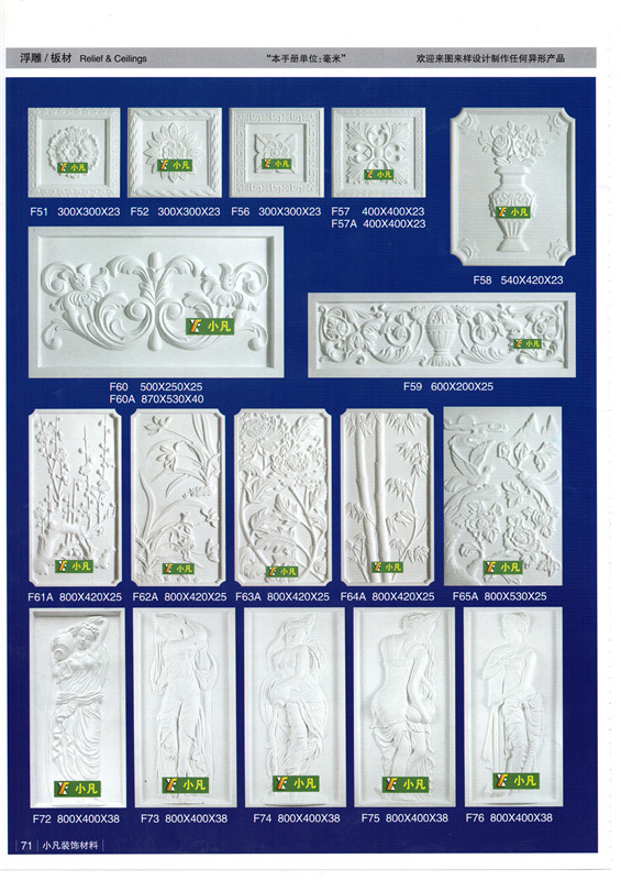 新疆石膏浮雕板材厂家