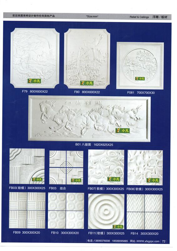 新疆石膏浮雕板材厂家直销