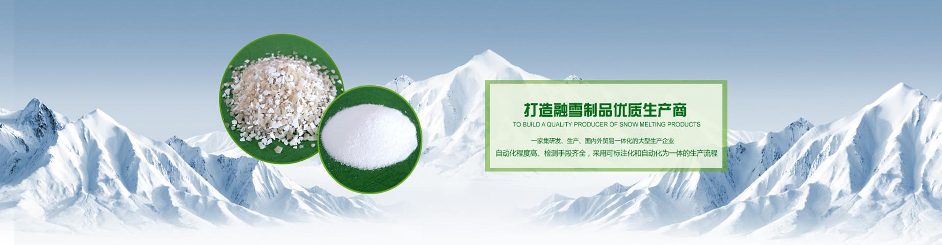 新疆融雪剂