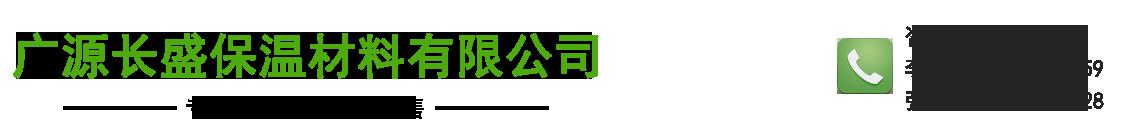 新疆广源长盛保温材料公司