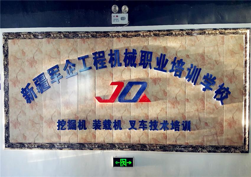新疆军企工程机械职业培训学校