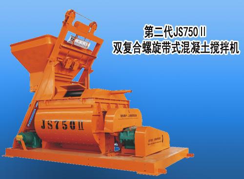 JS750Ⅱ复合螺旋带混凝土搅拌机