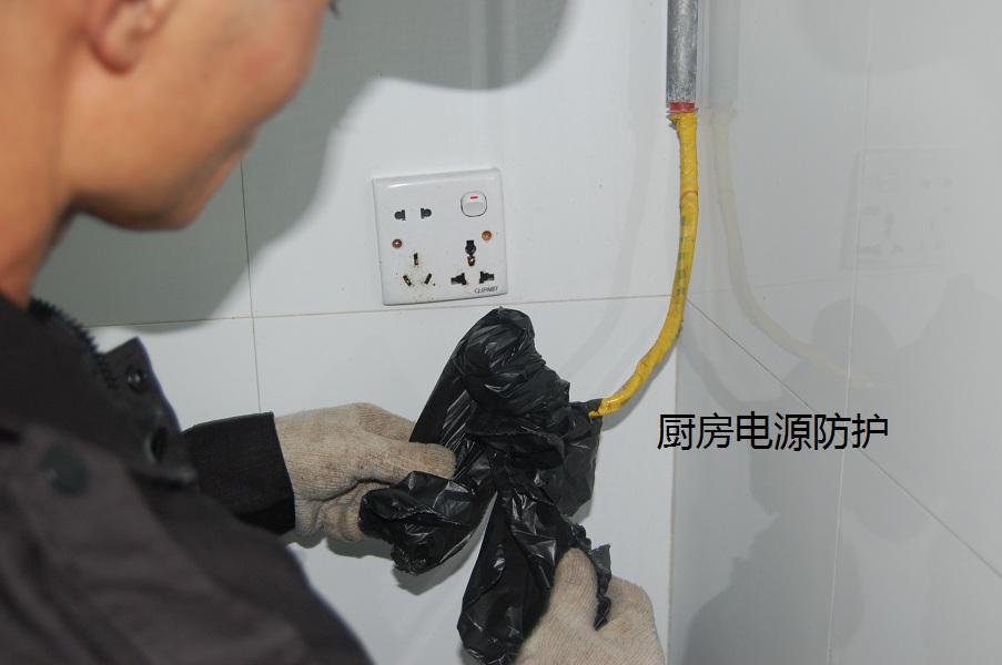 厨房电源保护