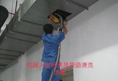 空调通风管道清洗