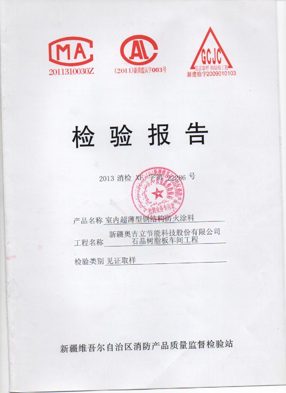 新疆奥吉立节能科技股份有限公司石金树脂板车间工程1