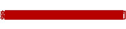 新疆宏利达电气设备有限公司