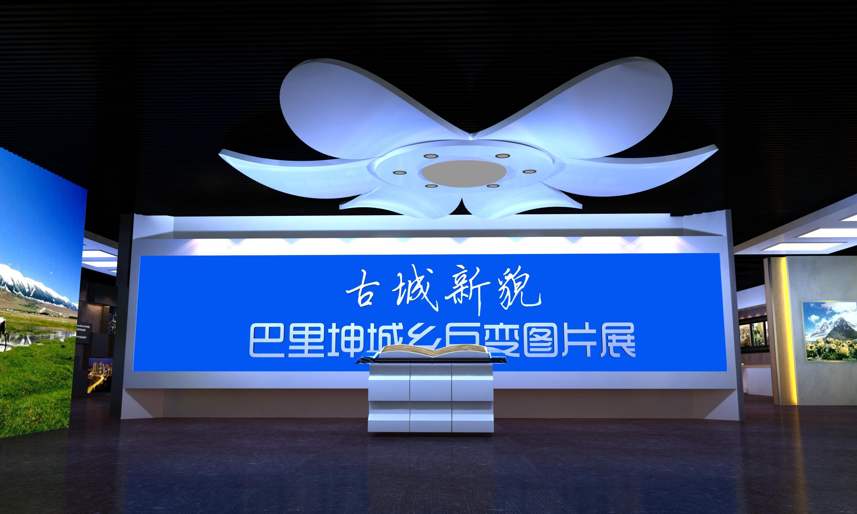 巴里坤博物馆展陈设计
