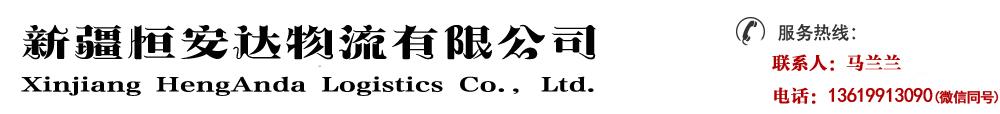 新疆恒安达物流有限公司