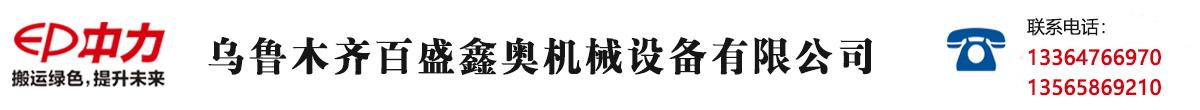 乌鲁木齐百盛鑫奥机械设备有限公司