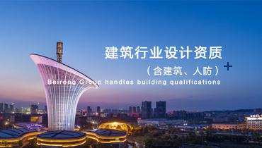 建筑行业工程设计资质