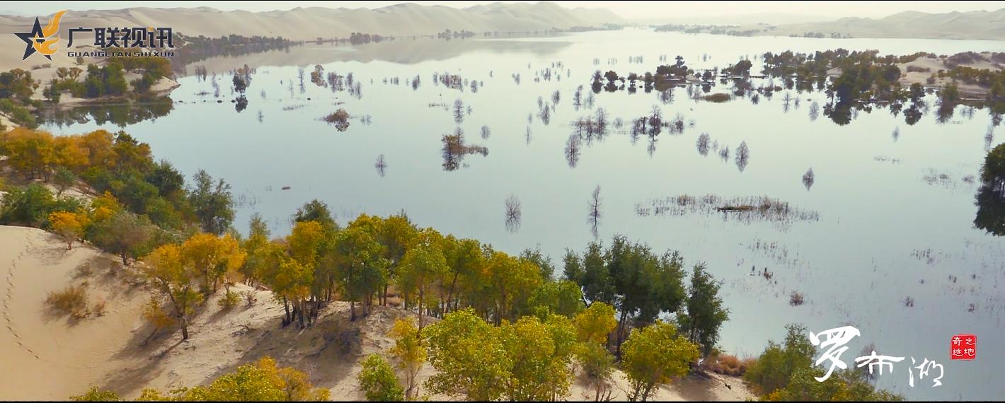 奇迹之地罗布湖