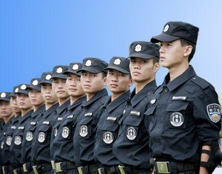 保安员培训