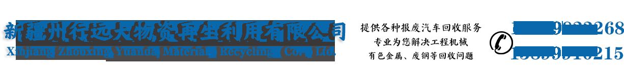 新疆州行远大有限公司
