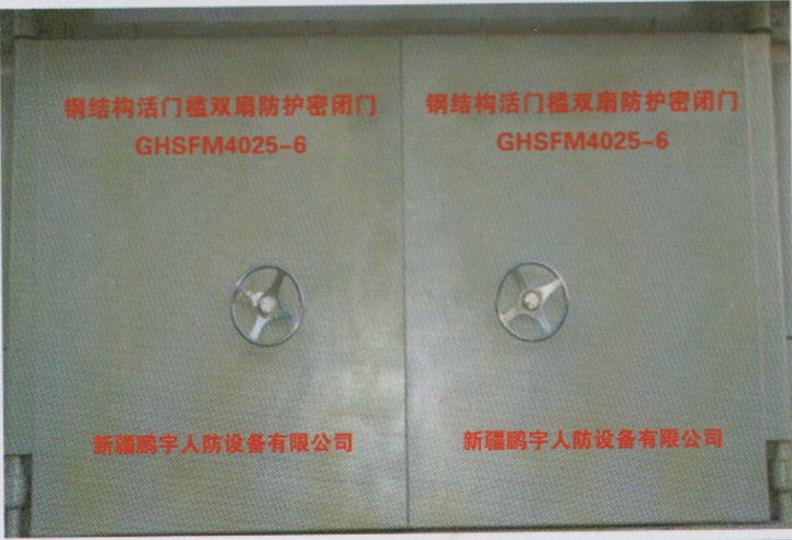 钢结构活门槛双扇防护密闭门