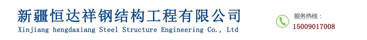 新疆恒达祥钢结构工程有限公司
