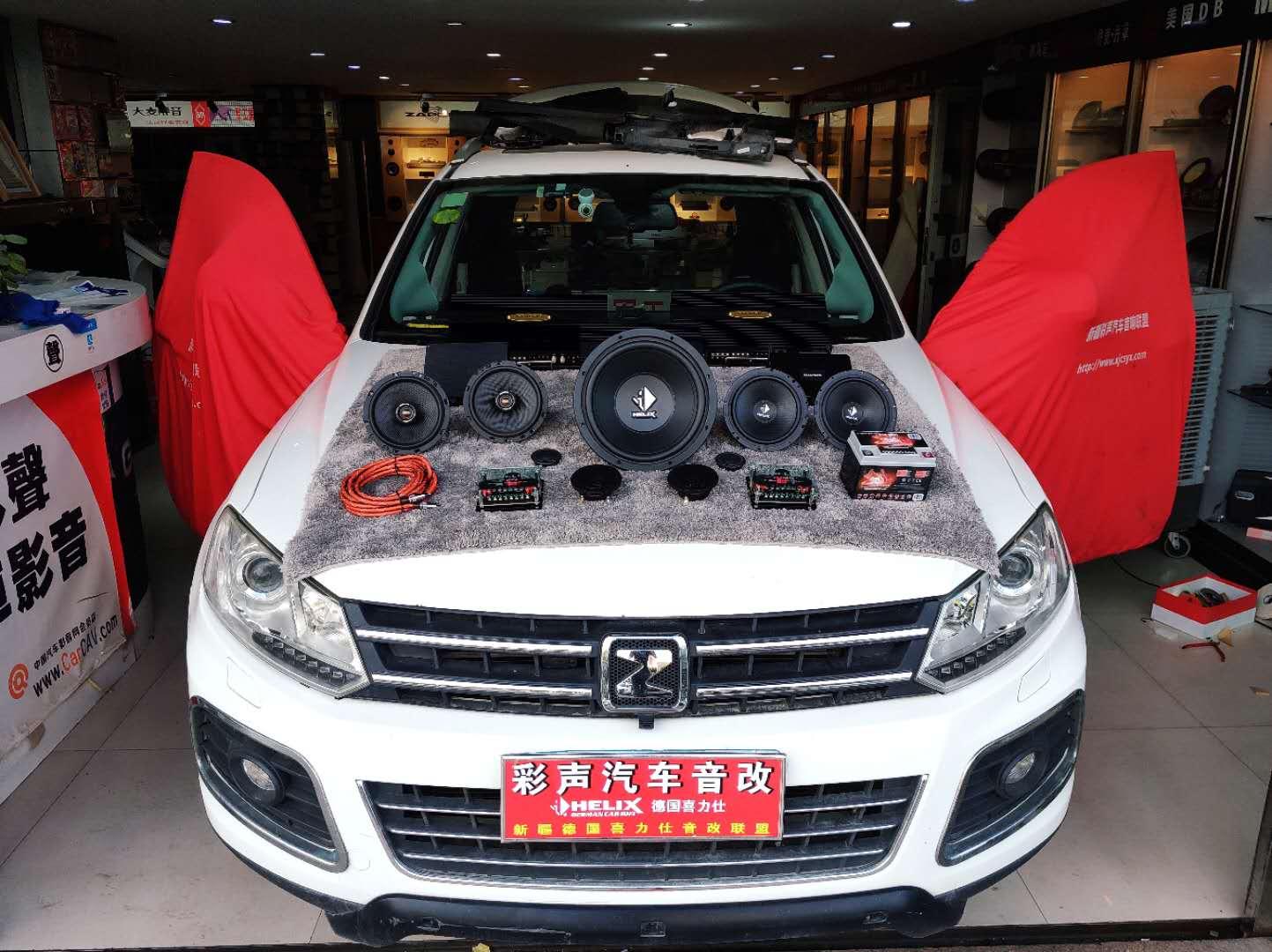 新疆彩声汽车音响联盟——众泰T600案例,改装我们是认真的