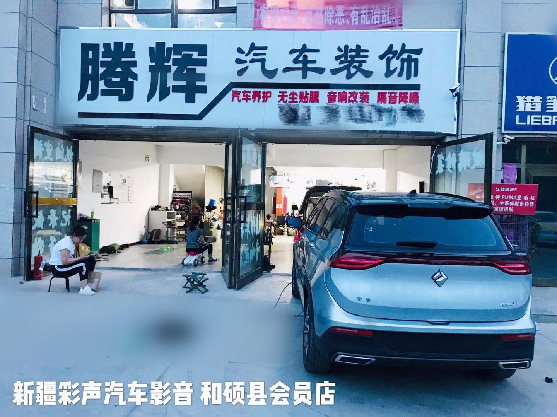 新疆彩声汽车音响联盟—和硕腾辉宝骏RS-5