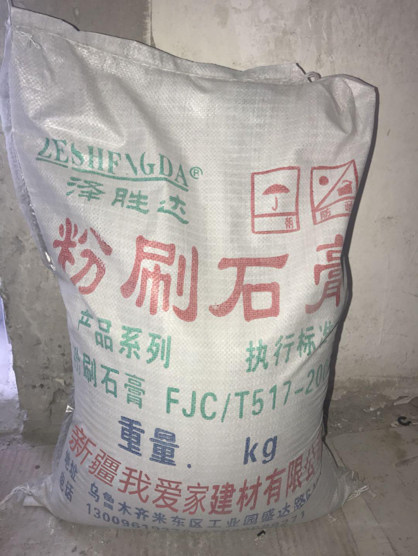新疆腻子粉用量计算方法