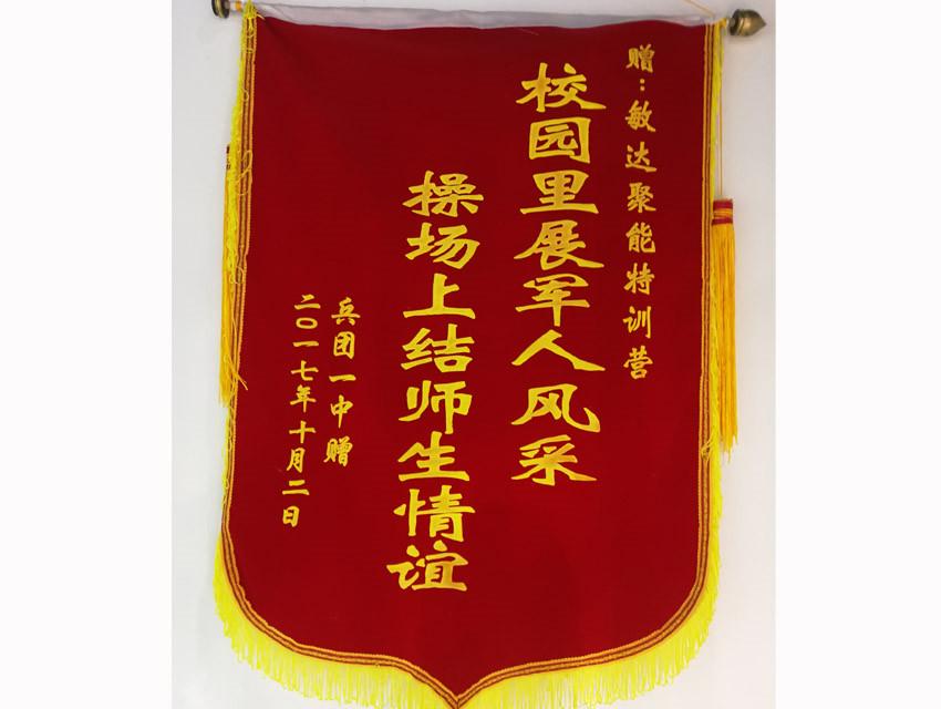 拓展培训锦旗