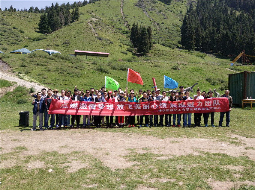 新疆神华电厂-团队拓展