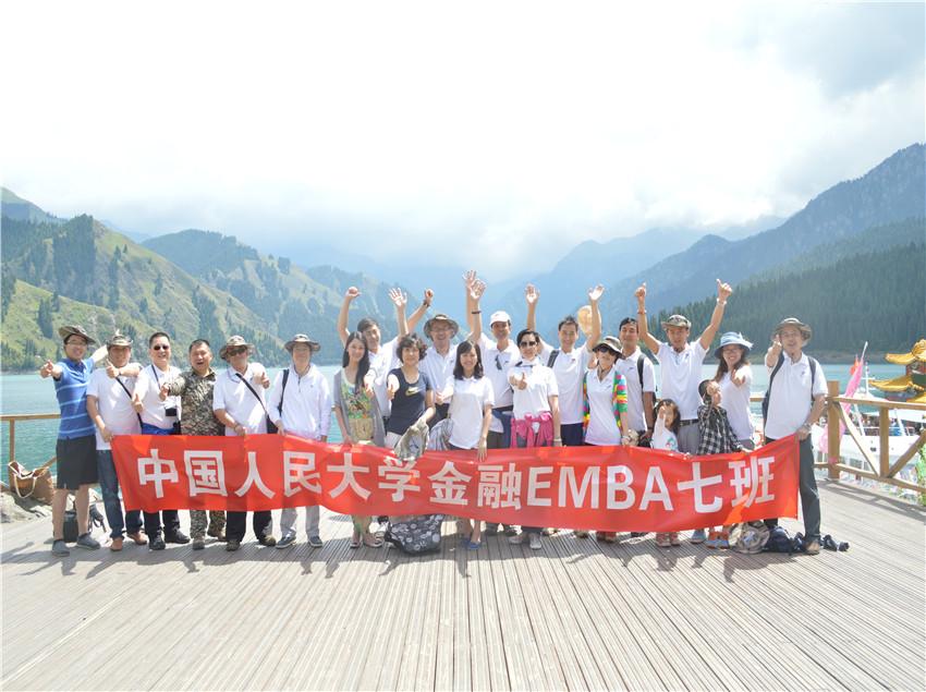 中国人民大学金融MBA-拓展案例
