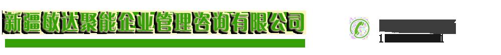 新疆敏达聚能企业管理咨询有限公司