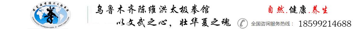 乌鲁木齐陈维洪太极拳馆