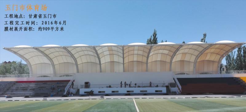 玉门体育场