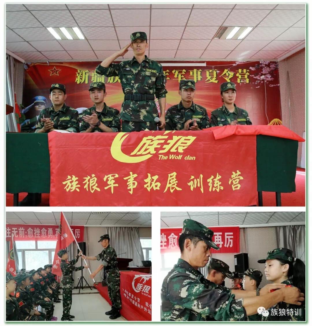 新疆军事夏令营拓展