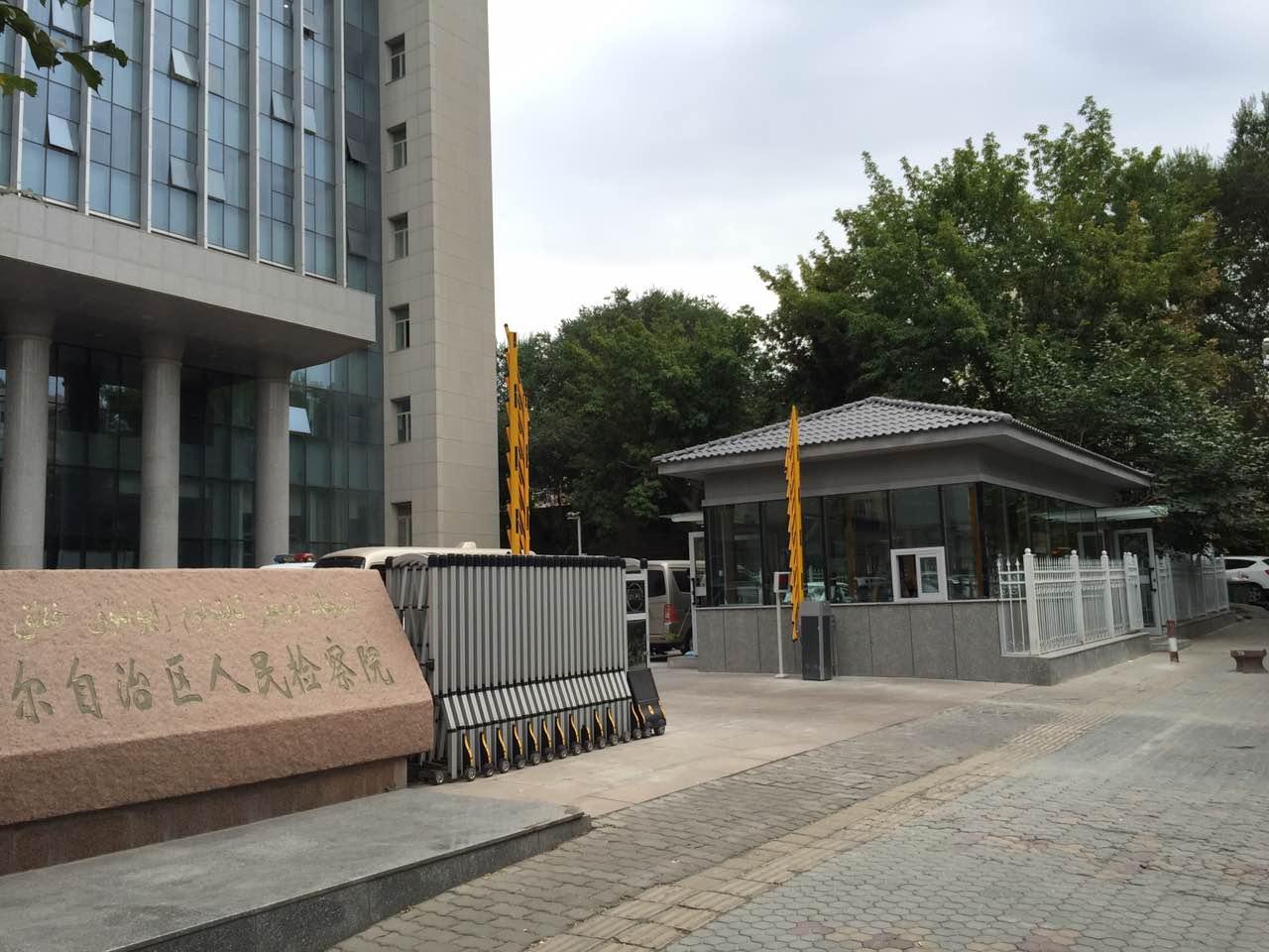 自治区人民检察院热风幕