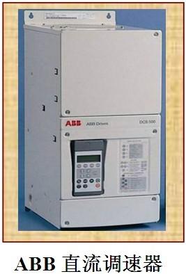 ABB直流调速器