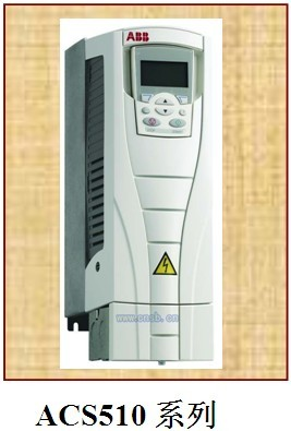 ACS510系列