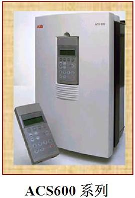 ACS600系列