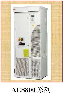 ACS800系列