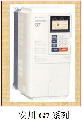 安川G7系列
