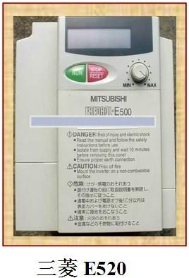 三菱E520