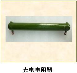 充电电阻器
