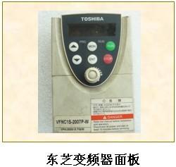 东芝变频器面板