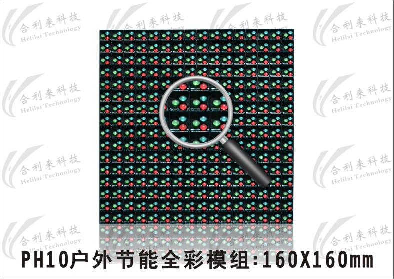 LED显示屏技术升级方向