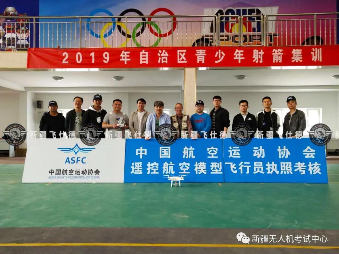 中国航空运动协会发布:无人驾驶航空器(遥控模型航空器) 飞行员执照管理办法