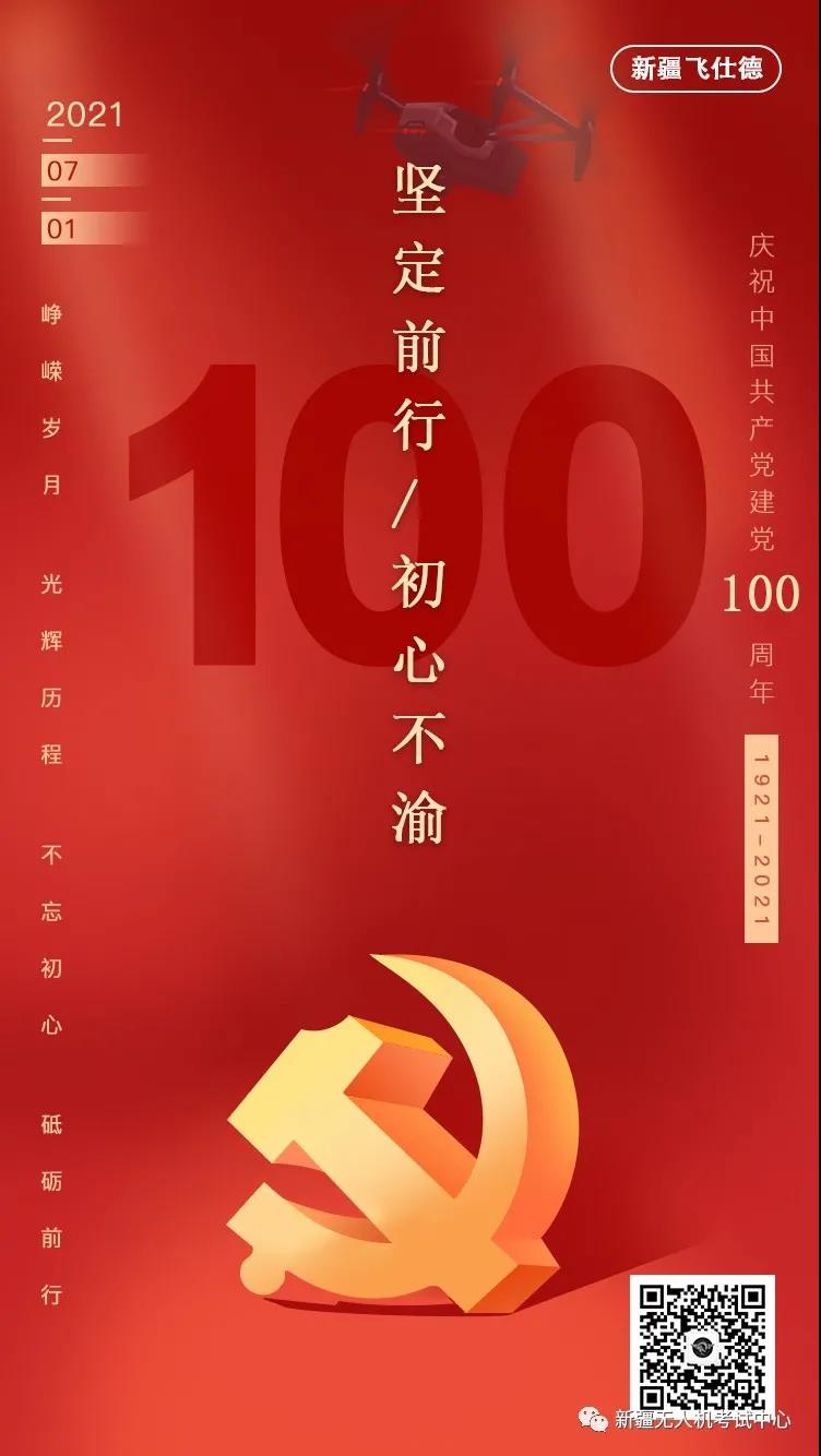 奋斗百年路,启航新征程丨无人机镜头里的中国