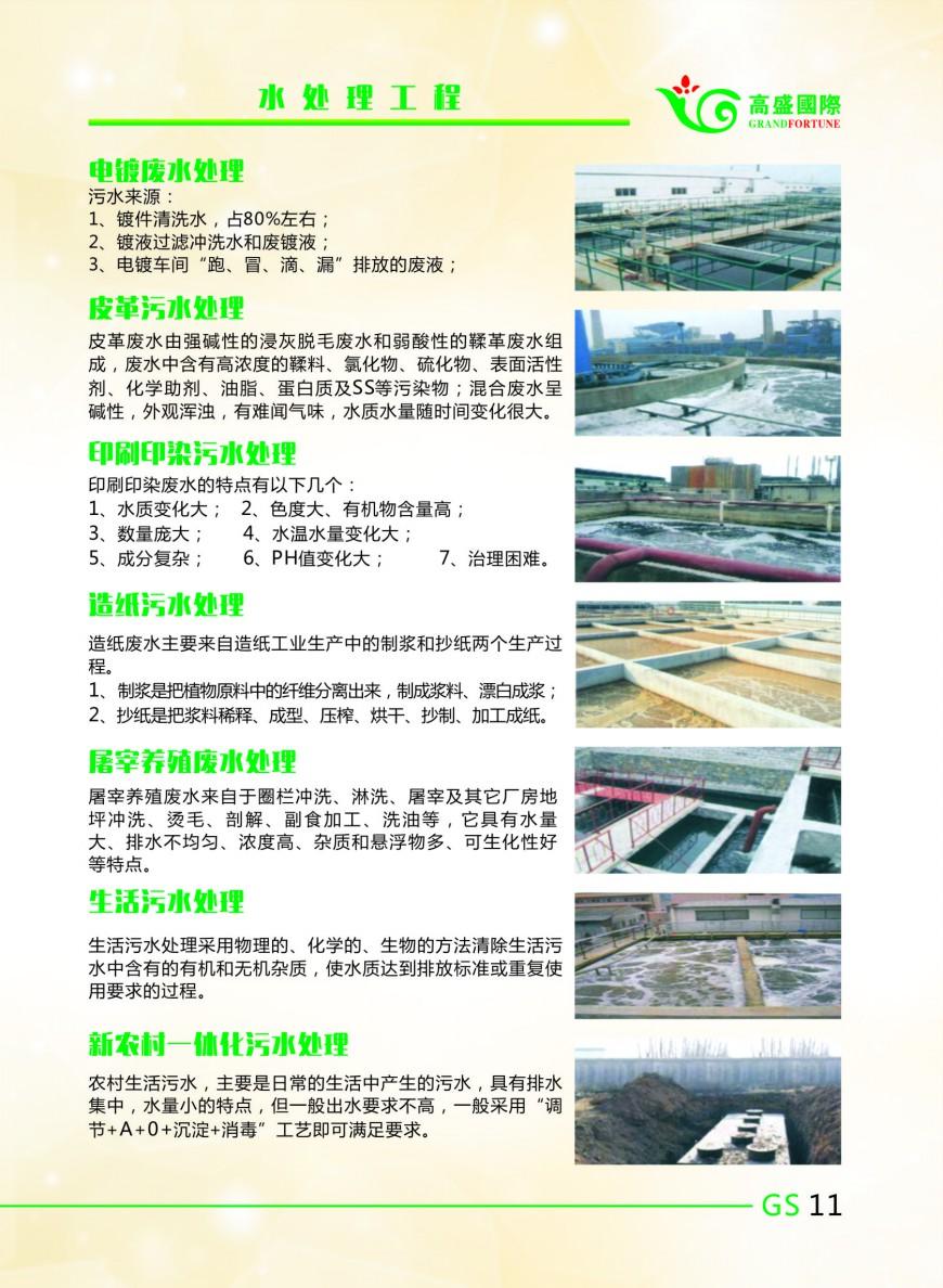 新疆水处理工程