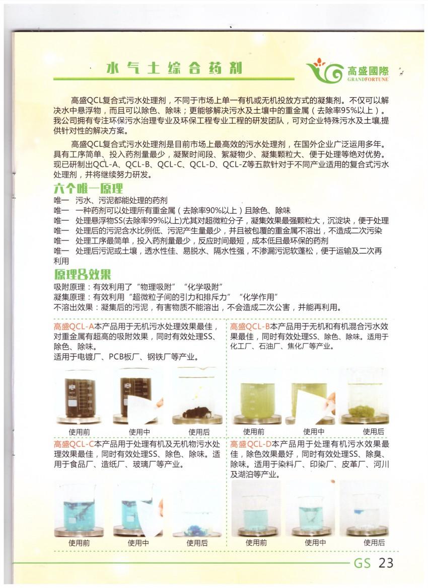 新疆水气土综合药剂
