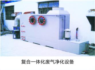 复合一体化废气净化设备